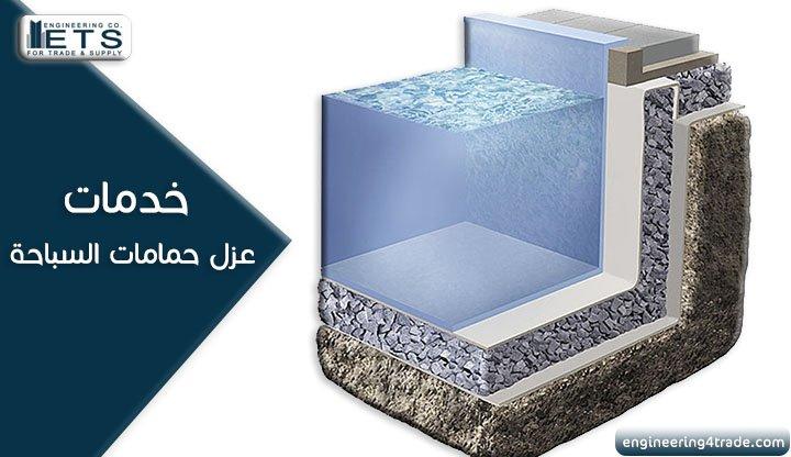 خدمات عزل حمامات السباحة